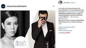 เจาะสไตล์แบรนด์ Milin ผู้รับหน้าที่รังสรรค์เสื้อผ้า มิสยูนิเวิร์สไทยแลนด์ 2018 ต่อจาก Asava