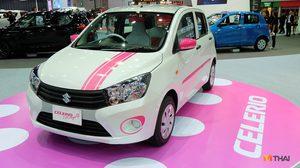 Suzuki Celerio สีชมพู รถเล็ก สไตล์ผู้หญิงเห็นแล้วถึงกับว้าววววว…ววว