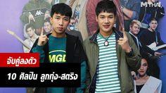GMM x JOOX คลอดโปรเจคใหม่ ปล่อย 'ลำเพลิน x ออแกนิค' วันแรกแตะล้านวิว