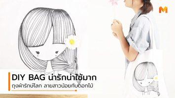 DIY BAG ถุงผ้ารักษ์โลก ลายสาวน้อยกับดอกไม้ น่ารักน่าใช้มาก