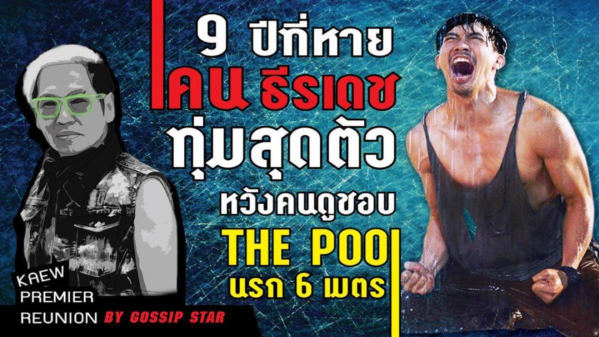 9 ปีที่หาย เคน ธีรเดช ทุ่มสุดตัว!! หวังคนดูชอบThe Pool นรก 6 เมตร