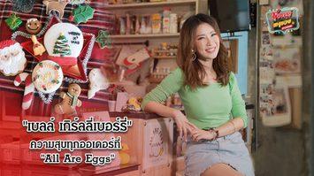 """""""เบลล์ เกิร์ลลี่เบอร์รี่"""" ตอกความสุขทุกออเดอร์ ไว้ที่ """"All Are Eggs"""""""