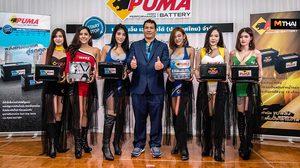 MF AUTO ประเทศไทย เปิดตัวแบตเตอรี่ PUMA Start Stop Series