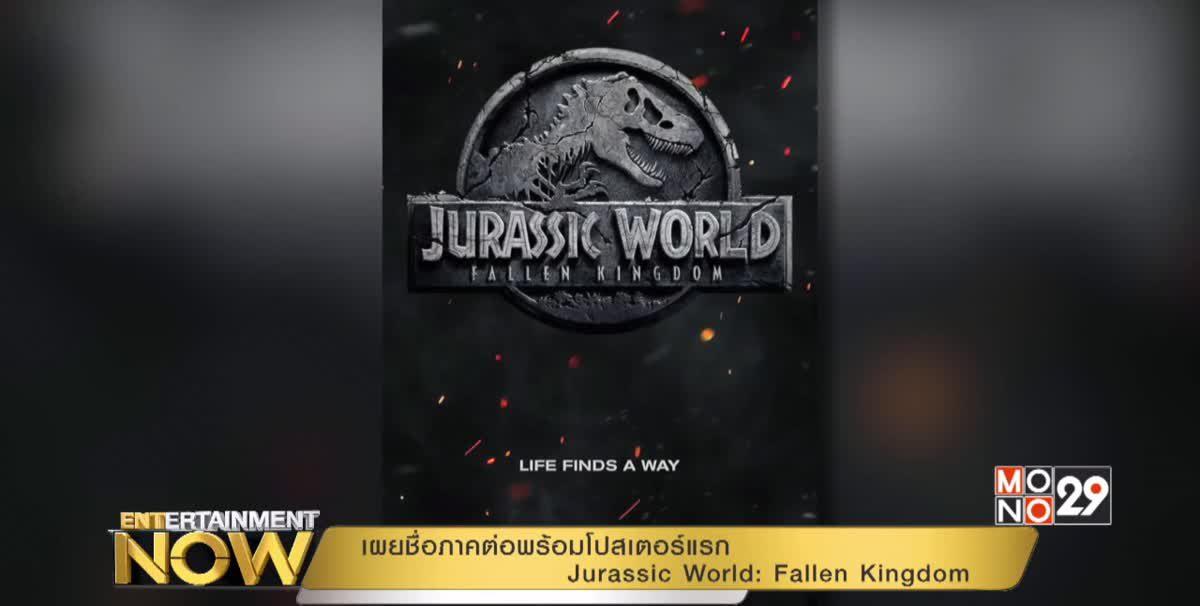 เผยชื่อภาคต่อพร้อมโปสเตอร์แรก Jurassic World: Fallen Kingdom