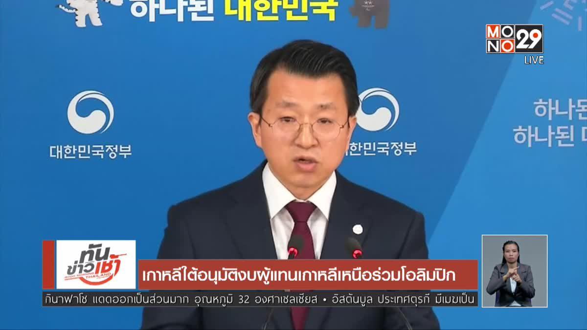 เกาหลีใต้อนุมัติงบผู้แทนเกาหลีเหนือร่วมโอลิมปิก