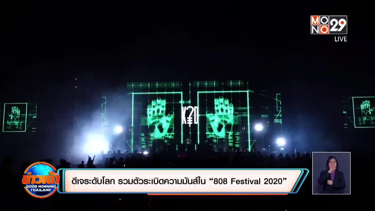 """ทัพศิลปินส่งมอบความสุขใน """"Pattaya Music Festival 2020"""""""