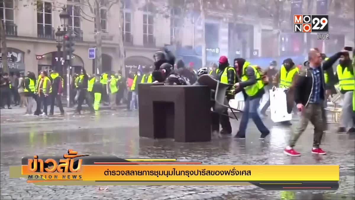 ตำรวจสลายการชุมนุมในกรุงปารีสของฝรั่งเศส