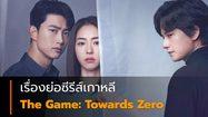 เรื่องย่อซีรีส์เกาหลี The Game: Towards Zero