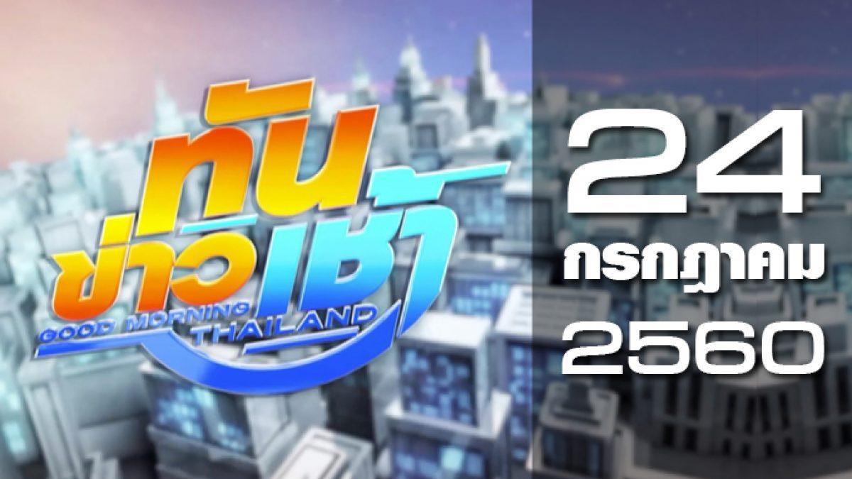 ทันข่าวเช้า Good Morning Thailand 24-07-60