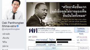 โอ๊ค ลั่นเป็นลูกทักษิณ จะท้อไม่ได้ ก่อนสมัคร 'พรรคเพื่อไทย'  ลุยการเมืองทวงประชาธิปไตย