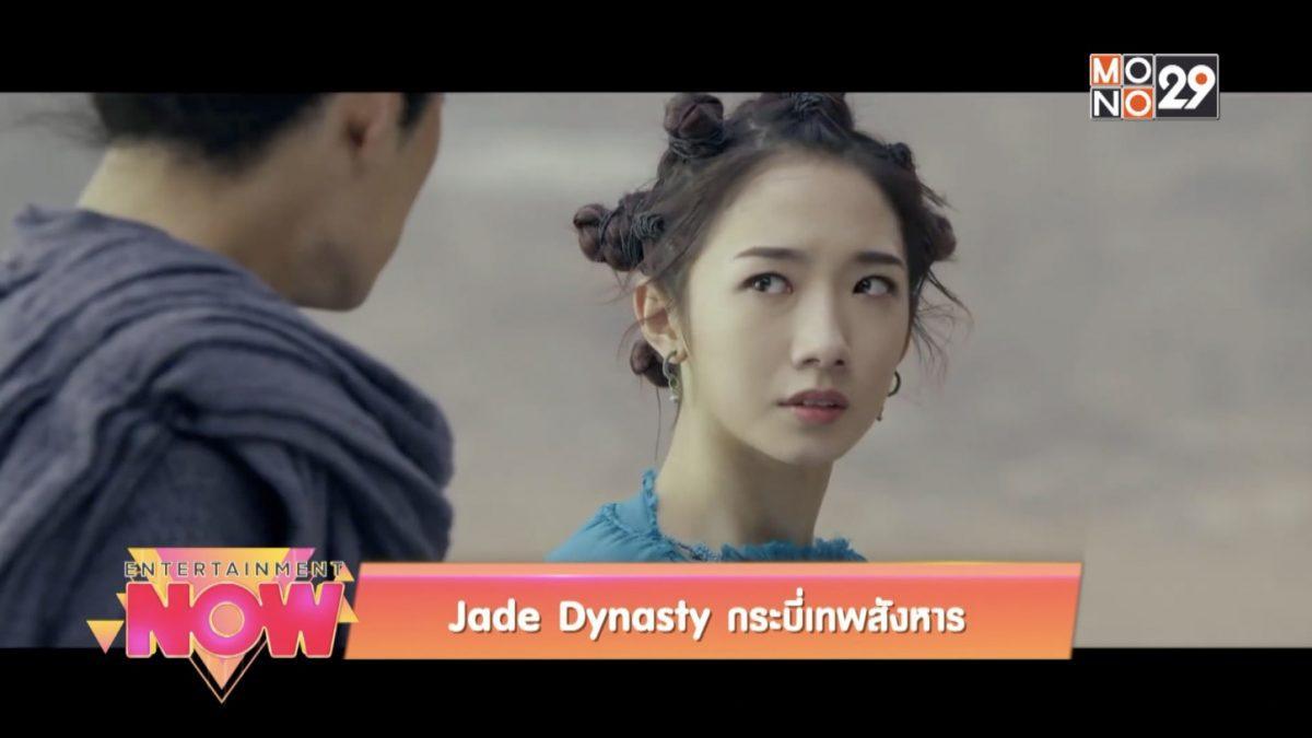 Movie Review : Jade Dynasty กระบี่เทพสังหาร