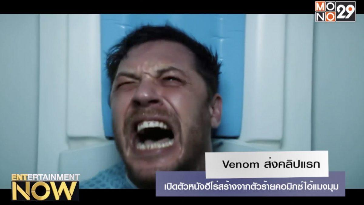 Venom ส่งคลิปแรกเปิดตัวหนังฮีโร่สร้างจากตัวร้ายคอมิกซ์ไอ้แมงมุม