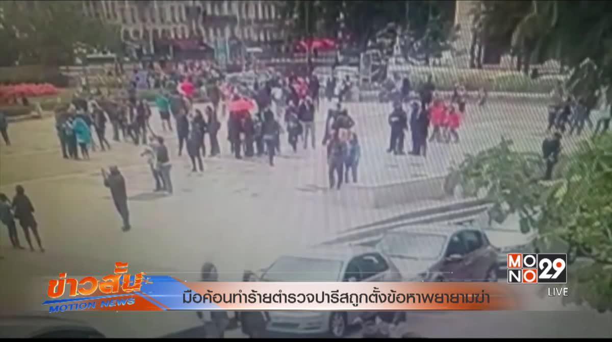 มือค้อนทำร้ายตำรวจปารีสถูกตั้งข้อหาพยายามฆ่า
