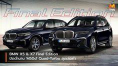 BMW X5 & X7 Final Edition ปิดตำนาน 'M50d' Quad-Turbo สุดเลอค่า