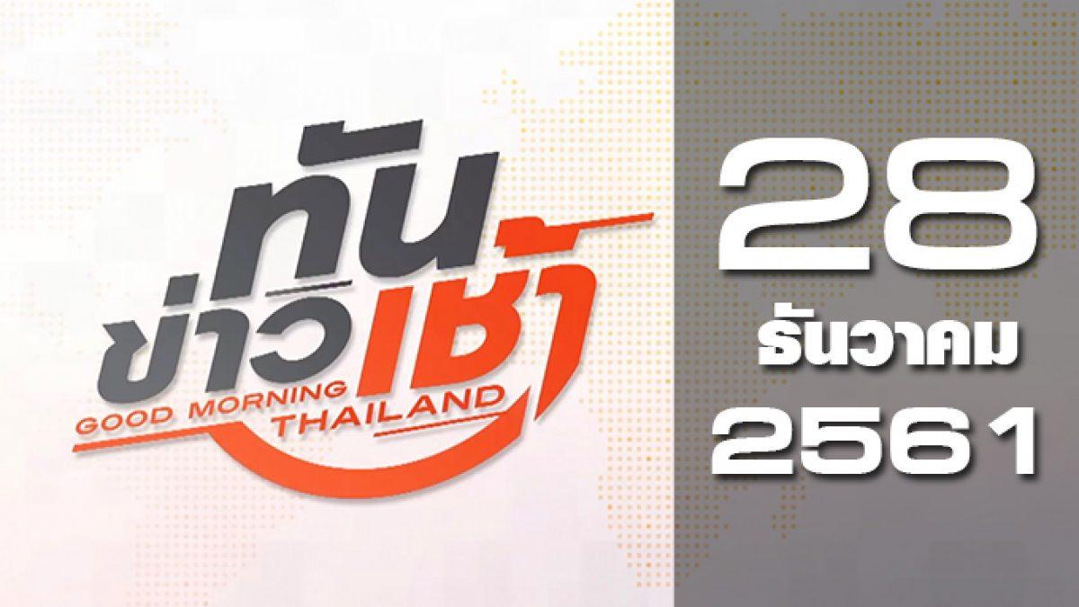 ทันข่าวเช้า Good Morning Thailand 28-12-61