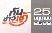 ทันข่าวเช้า Good Morning Thailand 25-06-62