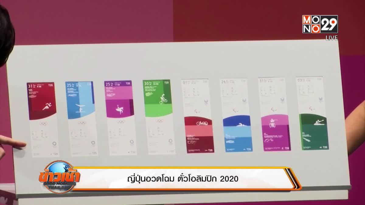 ญี่ปุ่นอวดโฉม ตั๋วโอลิมปิก 2020