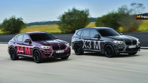 BMW เปิดตัว X3 M และ X4 M รถตัวต้นแบบพร้อมเครื่องยนต์ 6 สูบเรียง ใหม่