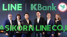 กสิกรไทย จับมือ LINE ประกาศจัดตั้ง บริษัท กสิกร ไลน์ จำกัด เตรียมแผนให้ผู้ใช้ทำธุรกรรมทางการเงินผ่านไลน์