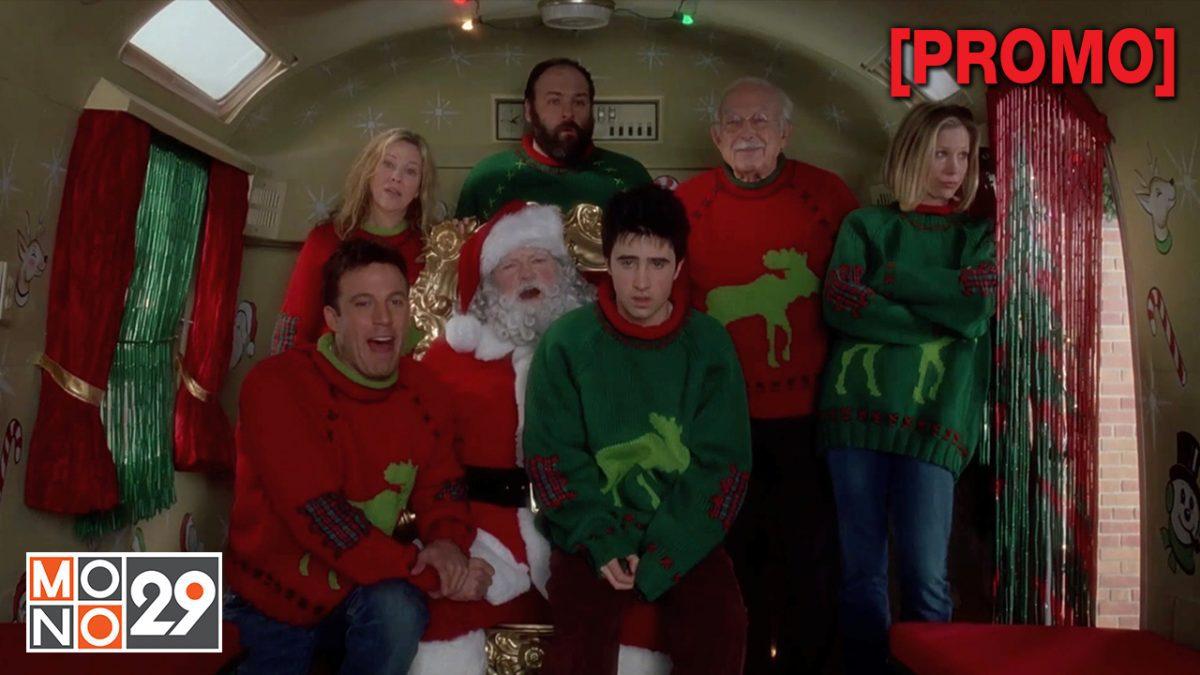 Surviving  Christmas คริสต์มาสหรรษา ฮาหลุดโลก [PROMO]