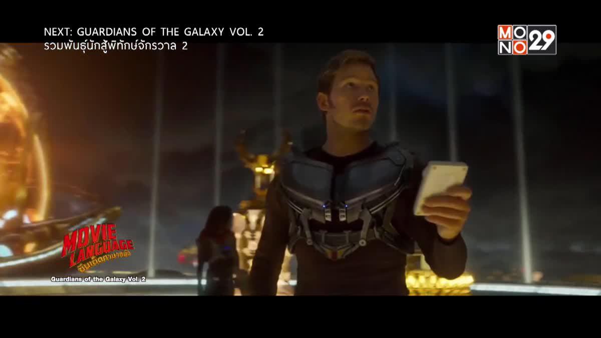 Movie Language ซีนเด็ดภาษาหนัง จากภาพยนตร์เรื่อง Guardians of the Galaxy Vol. 2 รวมพันธุ์นักสู้พิทักษ์จักรวาล 2