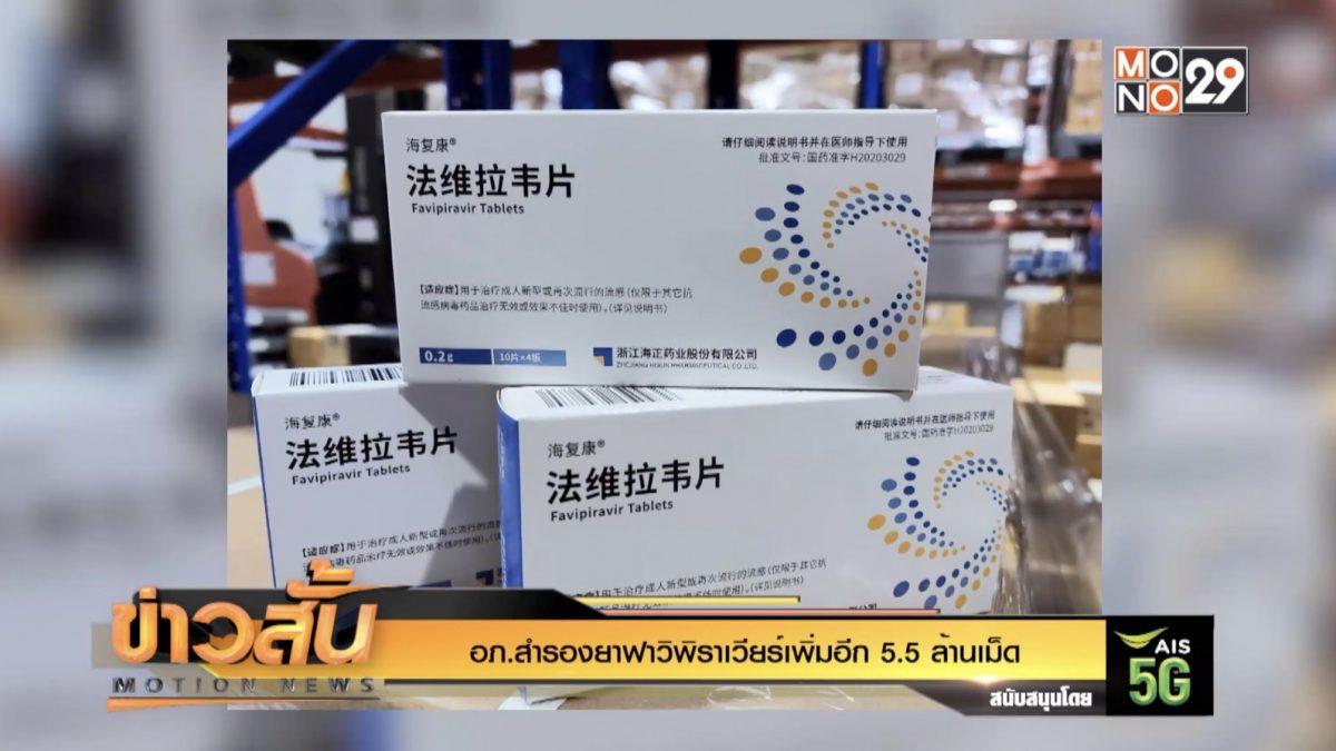 อภ.สำรองยาฟาวิพิราเวียร์เพิ่มอีก 5.5 ล้านเม็ด