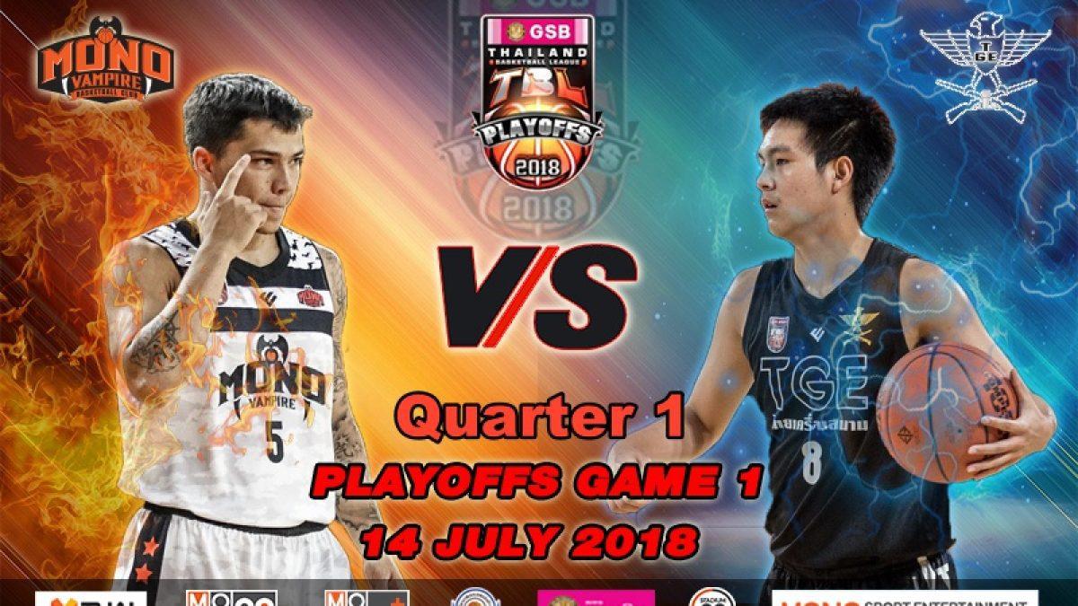 Q1 การเเข่งขันบาสเกตบอล GSB TBL2018 : Playoffs (Game 1) : Mono Vampire VS TGE ไทยเครื่องสนาม (14 July 2018)