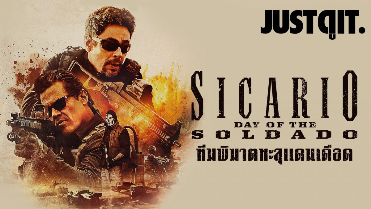 รู้ไว้ก่อนดู SICARIO: DAY OF THE SOLDADO ทีมพิฆาตทะลุแดนเดือด 2 #JUSTดูIT