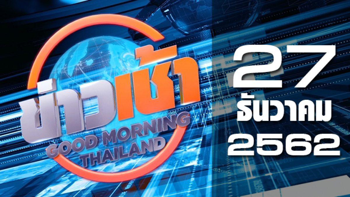 ข่าวเช้า Good Morning Thailand 27-12-62