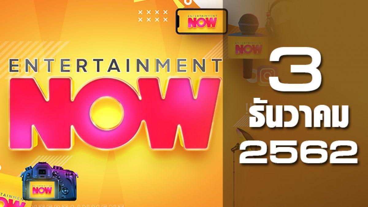 Entertainment Now 03-12-62