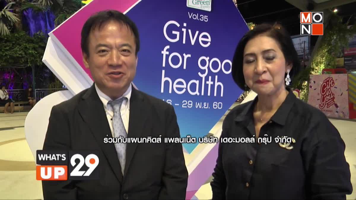 """Give for good health"" (กิฟ ฟอร์ กู๊ด เฮลท์)"