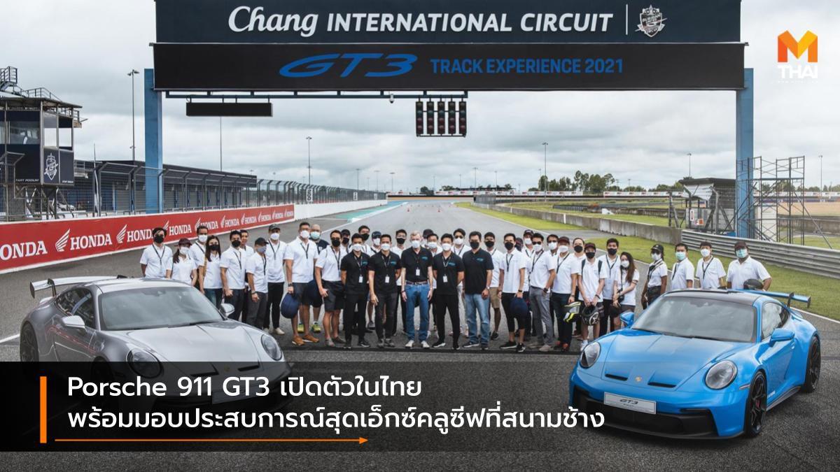 Porsche 911 GT3 เปิดตัวในไทยพร้อมมอบประสบการณ์สุดเอ็กซ์คลูซีฟที่สนามช้าง