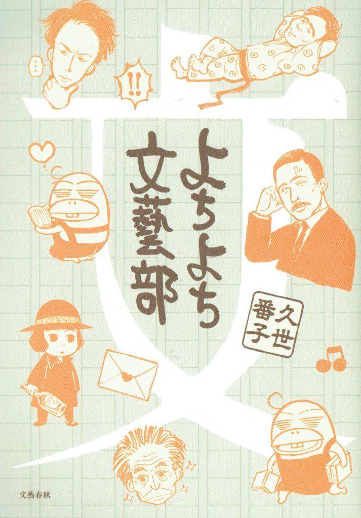 100 อันดับการ์ตูนญี่ปุ่นทรงคุณค่า สาขาวรรณคดี