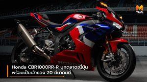 Honda CBR1000RR-R บุกตลาดญี่ปุ่นพร้อมเป็นเจ้าของ 20 มีนาคมนี้ เริ่ม 7.2 แสนบาท
