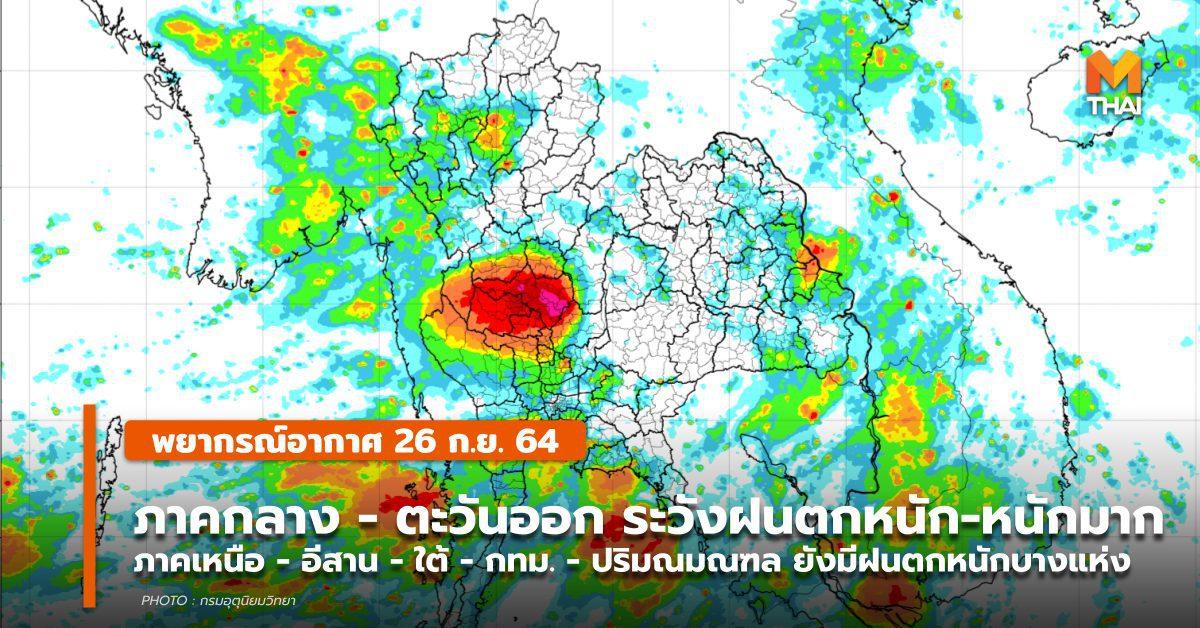 พยากรณ์อากาศ – 26 ก.ย. ยังมีฝนตกต่อเนื่อง ฝนตกหนัก-หนักมากบางแห่ง
