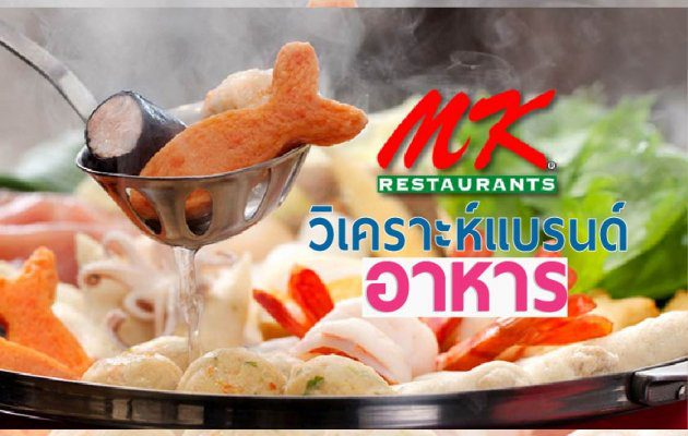 วิเคราะห์แบรนด์อาหาร MK โดย อ.แพธ ลูกแก้วเทพเจ้าไอยคุปต์