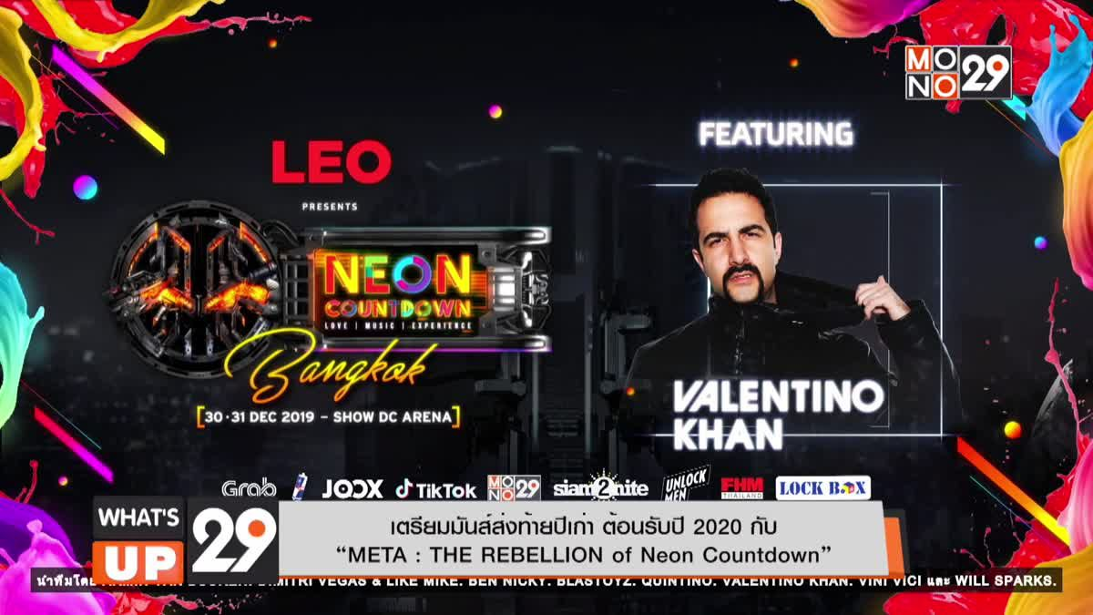 """เตรียมมันส์ส่งท้ายปีเก่า ต้อนรับปี 2020 กับ""""META : THE REBELLION of Neon Countdown"""""""