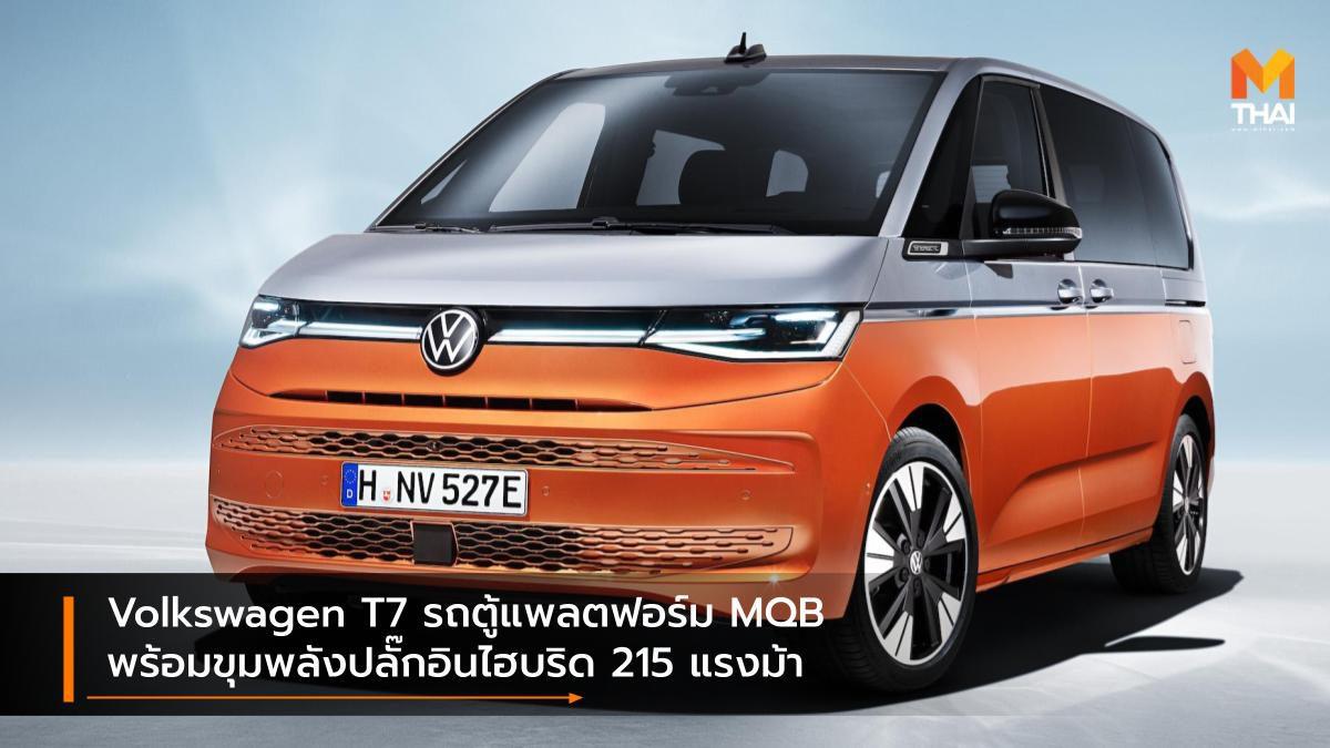 Volkswagen T7 รถตู้แพลตฟอร์ม MQB พร้อมขุมพลังปลั๊กอินไฮบริด 215 แรงม้า