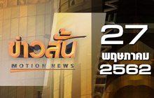 ข่าวสั้น Motion News Break 2 27-05-62
