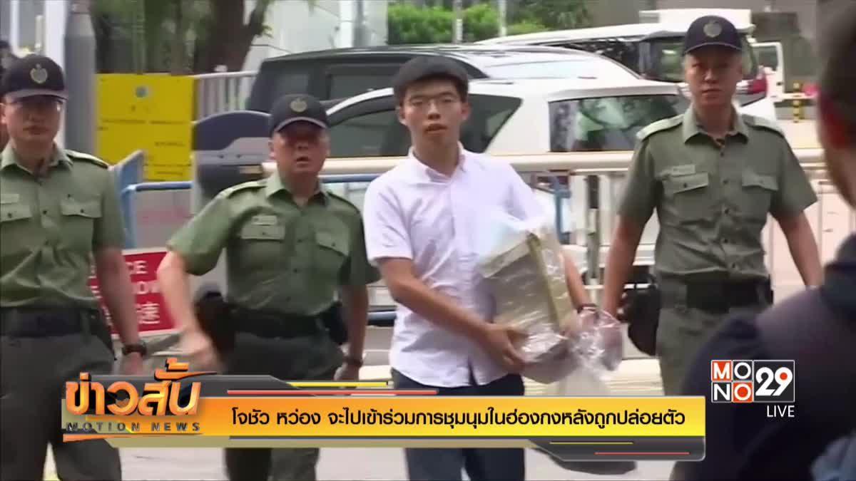 โจชัว หว่อง จะไปเข้าร่วมการชุมนุมในฮ่องกงหลังถูกปล่อยตัว