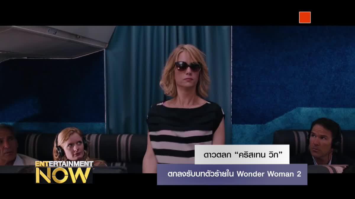 """ดาวตลก """"คริสเทน วิก"""" ตกลงรับบทตัวร้ายใน Wonder Woman 2"""