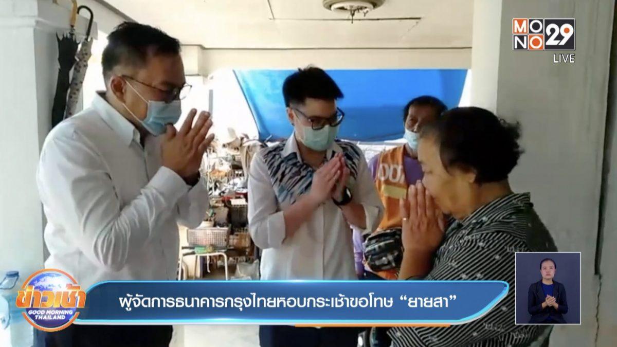 """ผู้จัดการธนาคารกรุงไทยหอบกระเช้าขอโทษ """"ยายสา"""""""