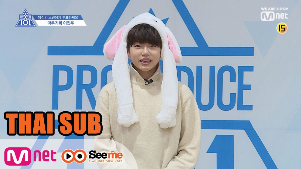 [THAI SUB]แนะนำตัวผู้เข้าแข่งขัน | 'อี จินอู' LEE JIN WOO I จากค่าย Maroo Entertainment