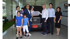 ผู้บริหารฮุนไดมอบรถอเนกประสงค์ขนาดใหญ่ Hyundai H1 ใหม่ ให้ครอบครัวคุณเปิ้ล นาคร