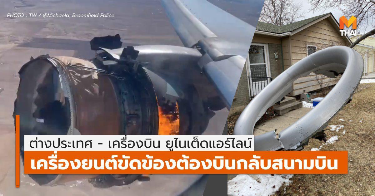 สายการบินยูไนเต็ดแอร์ฯ เครื่องขัดข้อง บินกลับฉุกเฉินได้ทัน
