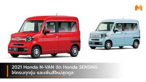 2021 Honda N-VAN จัด Honda SENSING ให้ครบทุกรุ่น และเพิ่มสีใหม่สุดคูล
