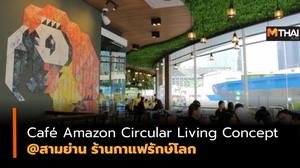 Café Amazon Circular Living Concept @สามย่าน ร้านกาแฟรักษ์โลก