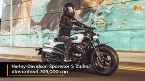 Harley-Davidson Sportster S โฉมใหม่ เปิดราคาไทยที่ 709,000 บาท