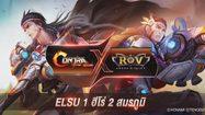 กิจกรรม Contra X ROV มาแล้ว!! แจก Elsu ฟรี ของดีๆ ต้องห้ามพลาด