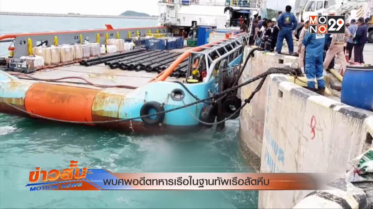 พบศพอดีตทหารเรือในฐานทัพเรือสัตหีบ